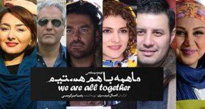 بازیگران و خلاصه داستان فیلم ما همه با هم هستیم