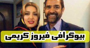 بیوگرافی و عکس های فیروز کریمی سرمربی فوتبال