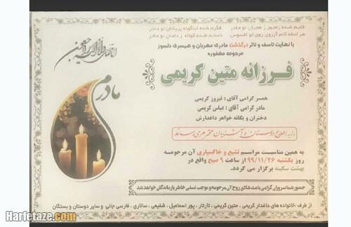 درگذشت و فوت فرزانه متین کریمی همسر اول فیروز کریمی