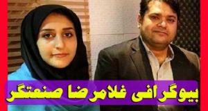 بیوگرافی و عکس های غلامرضا صنعتگر خواننده