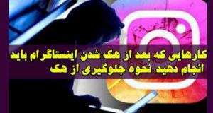 کارهایی که بعد از هک شدن اینستاگرام باید انجام دهید + جلوگیری از هک