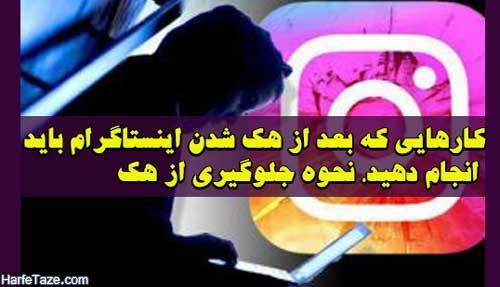 هک شدن اینستاگرام