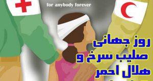 متن تبریک و عکس نوشته روز هلال احمر