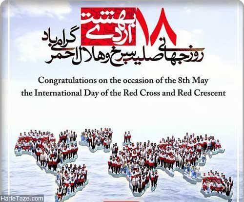 تبریک روز هلال احمر