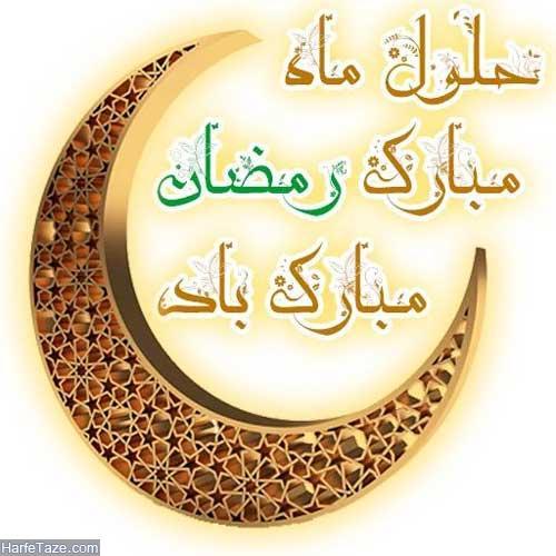 حلول ماه رمضان