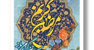 عکس نوشته حلول ماه رمضان مبارک + متن تبریک ماه رمضان 98