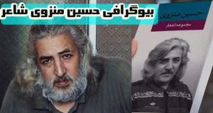اشعار عاشقانه حسین منزوی + بیوگرافی و عکس های حسین منزوی شاعر