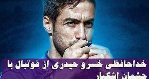 خداحافظی خسرو حیدری از فوتبال با چشمان اشکبار