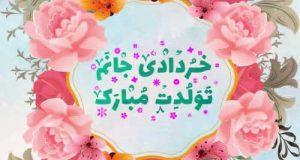 عکس نوشته خردادی تولدت مبارک + متن تبریک تولد
