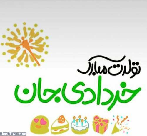 خردادی تولدت مبارک