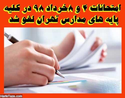 لغو امتحانات خرداد
