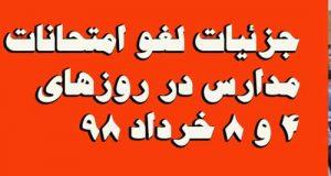 جزئیات لغو امتحانات مدارس تهران در 4 و 8 خرداد 98