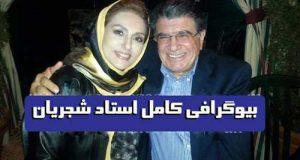 بیوگرافی و عکس های محمدرضا شجریان استاد آواز ایران
