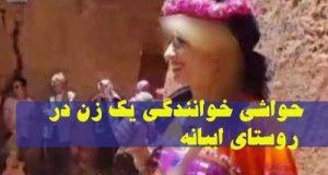 ماجرای خوانندگی یک زن در روستای ابیانه + بیوگرافی