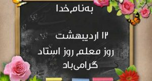 عکس استاد روزت مبارک + متن تبریک روز استاد و معلم