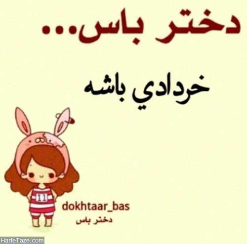 پروفایل خرداد