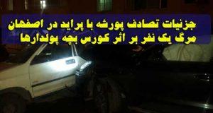 عکس و فیلم کورس و تصادف پورشه با پراید در اصفهان