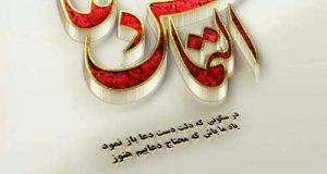 عکس پروفایل التماس دعا + متن و جملات التماس دعا