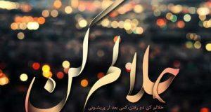 عکس پروفایل حلالم کن + متن و جملات حلالیت