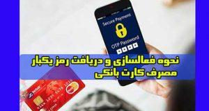 نحوه دریافت و فعالسازی رمز دوم یکبار مصرف کارتهای بانکی