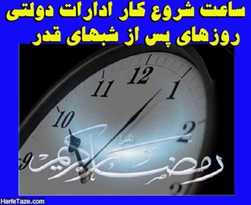 کاهش ساعت کاری ادارات