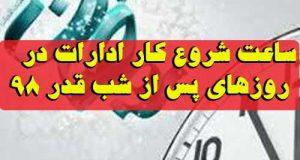 ساعت شروع کار ادارات دولتی در روزهای پس از شبهای قدر 98