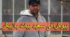 بیوگرافی و عکس های سعید بیات بازیگر نقش کریم در سریال دلدار