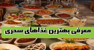 سحری چی بخوریم + بهترین غذاها برای وعده سحری