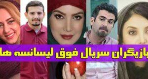 بازیگران و خلاصه داستان سریال فوق لیسانسه ها