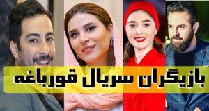 بازیگران و خلاصه داستان سریال قورباغه