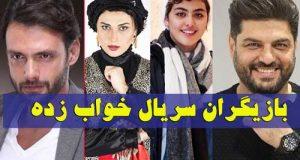 بازیگران و خلاصه داستان سریال خواب زده سیروس مقدم