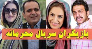 بازیگران و خلاصه داستان سریال محرمانه نوجوان