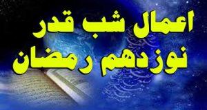 اعمال شب قدر نوزدهم رمضان + فضیلت شب نوزدهم ماه رمضان