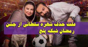 علت حذف شهره سلطانی از برنامه جشن رمضان شبکه 5