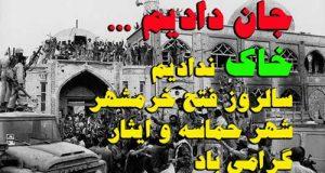 عکس پروفایل و متن تبریک آزادسازی خرمشهر + عکس نوشته فتح خرمشهر