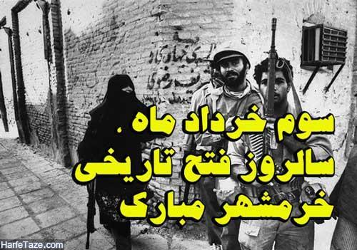 پروفایل آزادسازی خرمشهر