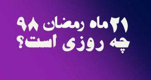 روز 21 ماه رمضان 98 چندم خرداد است؟ + تاریخ دقیق 21 رمضان 98