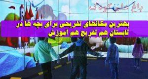 بهترین مکانهای تفریحی برای بچه ها در تهران + تصاویر و آدرس