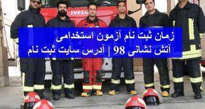 آگهی استخدام آتش نشانی تیر ۹۸ | آزمون استخدامی hrtc