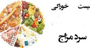 غذاها و خوراکیهای مفید و مضر برای سرد مزاج ها + جدول غذاها