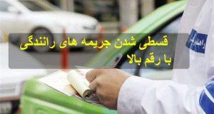 جزئیات قسطی شدن جریمه رانندگی با رقم بالا