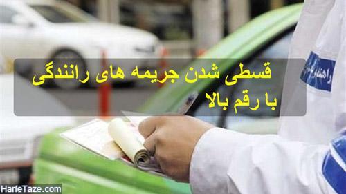 جریمه رانندگی