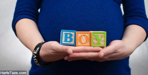 بارداری پسر