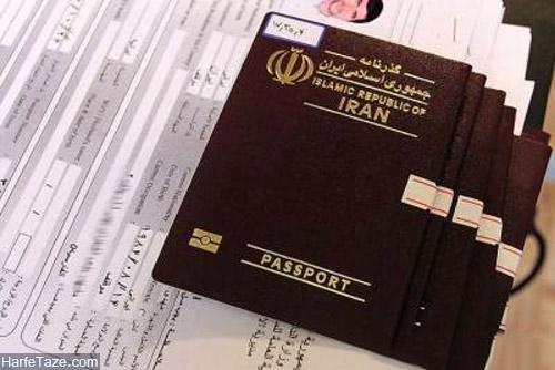 هزینه پاسپورت