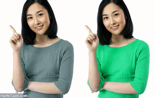 تغییر رنگ لباس