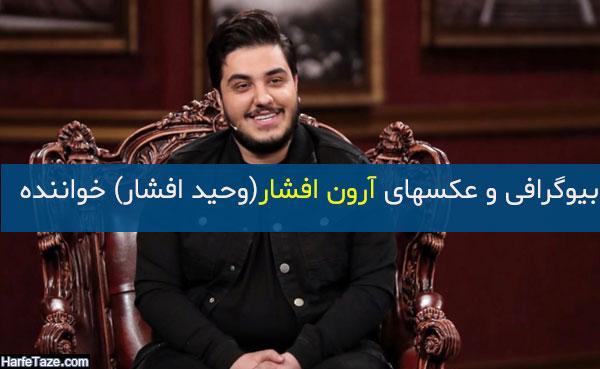 بیوگرافی و عکس های آرون افشار خواننده + داستان زندگی