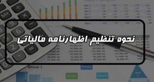 اظهارنامه مالیاتی چیست و نحوه تهیه و تنظیم و ارسال آن چگونه است؟