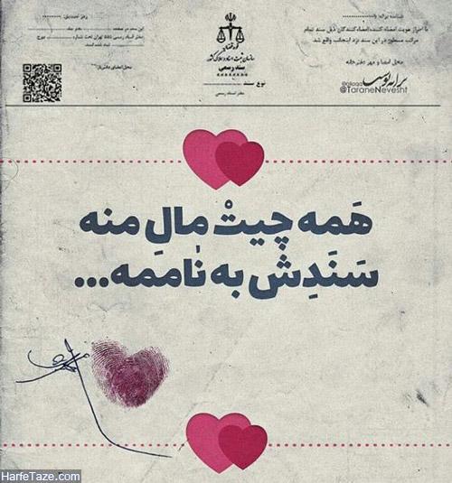 حرف و دلنوشته عاشقانه
