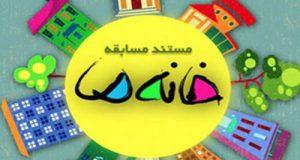 زمان پخش و شرکت کنندگان فصل هفتم مستند مسابقه خانه ما