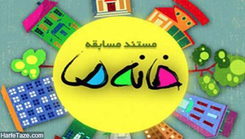 مستند مسابقه خانه ما